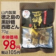 徳之島の黒砂糖西郷どん 98円(税抜)