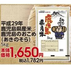 平成29年 鹿児島のおこめ(あきのそら) 1,650円(税抜)