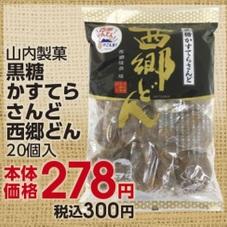 黒糖かすてらさんど西郷どん 278円(税抜)
