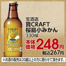 賽CRAFT桜島小みかん 248円(税抜)