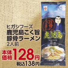 鹿児島こく旨豚骨ラーメン 128円(税抜)