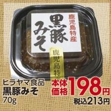 黒豚みそ 198円(税抜)