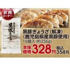 黒豚ぎょうざ(解凍)(鹿児島県産黒豚使用) 328円(税抜)