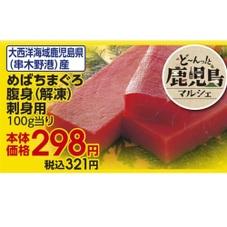 めばちまぐろ腹身(解凍)刺身用 298円(税抜)