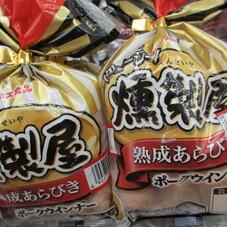 燻製屋ウインナー 240円(税抜)