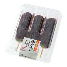 串だんご(草)つぶあん 5ポイントプレゼント