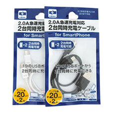 2台同時充電対応ケーブル スマートフォン用 5ポイントプレゼント