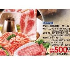 かごしま黒豚均一セール 500円(税抜)