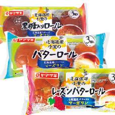 北海道産小麦の・バターロール レーズンバターロール 黒糖入りロール 68円(税抜)