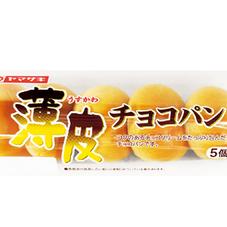 山崎 薄皮チョコパン 108円(税抜)
