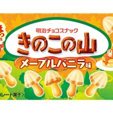 明治 きのこの山 メープルバニラ味 158円(税抜)