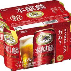 本麒麟 598円(税抜)