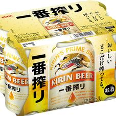 キリン一番搾り 1,048円(税抜)
