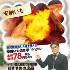 安納いも焼き芋 78円(税抜)