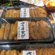 さつま揚げ 小判・棒天セット 398円(税抜)