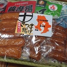 さつま揚げ さつま巡り 598円(税抜)