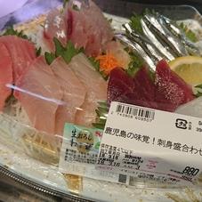 鹿児島の味覚!刺身盛合わせ 880円(税抜)
