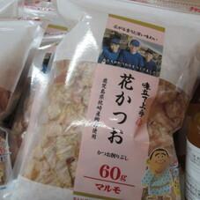 味立て上手花かつお 248円(税抜)