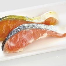銀鮭切身〈西京漬〉 138円(税抜)