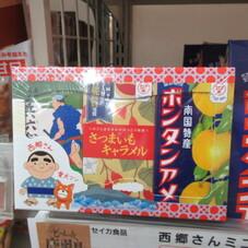 西郷さんミニトリオ 358円(税抜)
