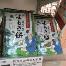 兵六どんのよもぎ餅 278円(税抜)