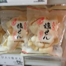 えび入り塩せん 96円(税抜)