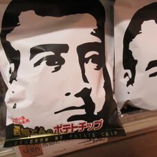 西郷どんのポテトチップ 370円(税抜)