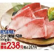 ぶり(養殖)切身 238円(税抜)