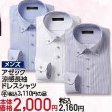 アゼック涼感長袖ドレスシャツ 2,000円(税抜)