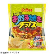 お好み焼きチップス 復刻版 98円(税抜)
