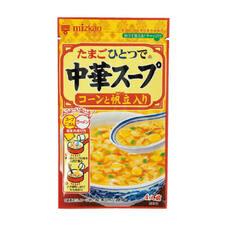 中華スープ(コーンと帆立入り) 69円(税抜)