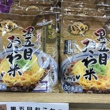 黒五目おこわ米 398円(税抜)