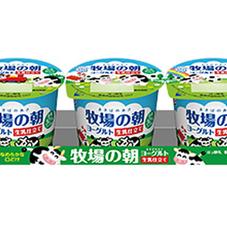 牧場の朝ヨーグルト 80円(税抜)