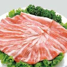 アルトポーク 豚バラうす切り 98円(税抜)