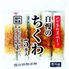 自慢のちくわ 49円(税抜)