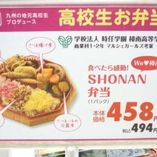 指宿 うんまか弁当 458円(税抜)
