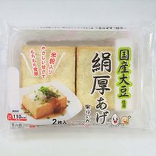 国産大豆絹厚揚げ米ほのか 89円(税抜)