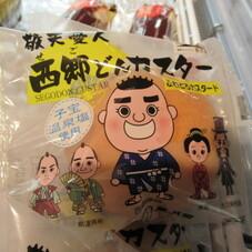西郷どんカスター ふわとろカスタード 128円(税抜)