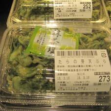 たらの芽天ぷら 258円(税抜)