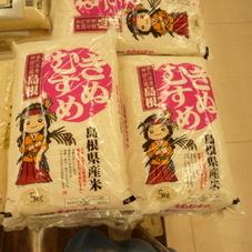 島根県産きぬむすめ 1,580円(税抜)
