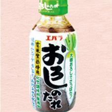 おろしのたれ 148円(税抜)