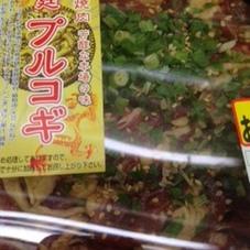 牛プルコギ焼肉味付け 698円(税抜)