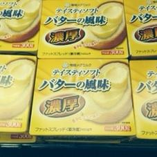 テイスティソフト バターの風味 濃厚 178円(税抜)