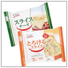 スライスチーズ・とろけるスライス CGC 148円