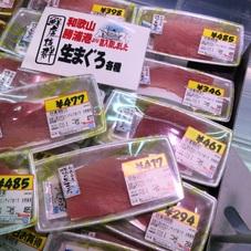 生びんちょうまぐろ 冊生食用 298円(税抜)