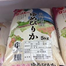 ゆめぴりか 1,980円(税抜)