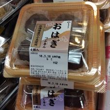 おはぎ(つぶあん.こしあん) 298円(税抜)