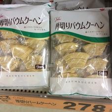 厚切りバウムクーヘン 278円(税抜)