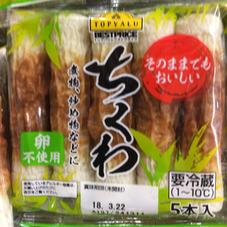 竹輪 78円(税抜)