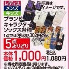 ブランド・キャラクターソックス各種 5点よりどり 1,000円(税抜)